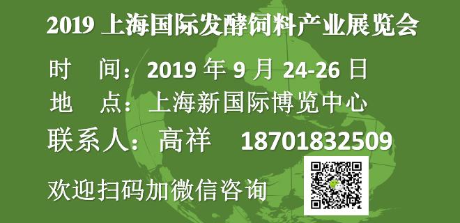 2019上海国际发酵饲料产业展览会 暨第