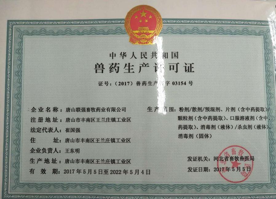 兽药生产许可证.png