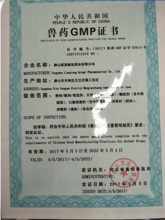 兽药GMP证书.png