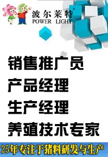 辽宁波尔莱特农牧实业有限公司