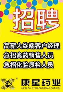河南省康星药业股份有限公司
