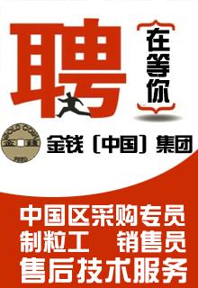 金钱(中国)集团