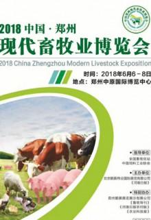 郑州畜牧业展会公司