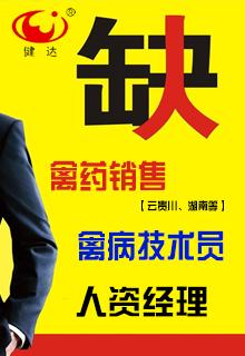 河南省健达动保有限公司