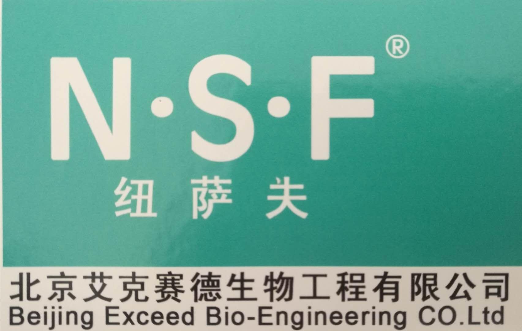 北京艾克赛德生物工程有限公司