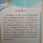 东营正邦生态农业发展有限公司海兴分公司