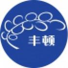 南京丰顿科技股份有限公司
