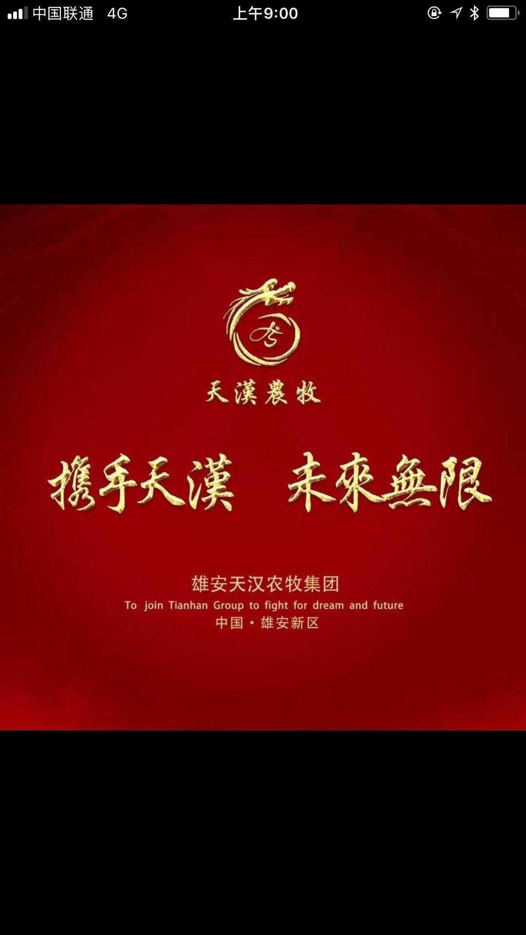 天汉农牧集团