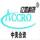 广州亿如生物科技有限公司