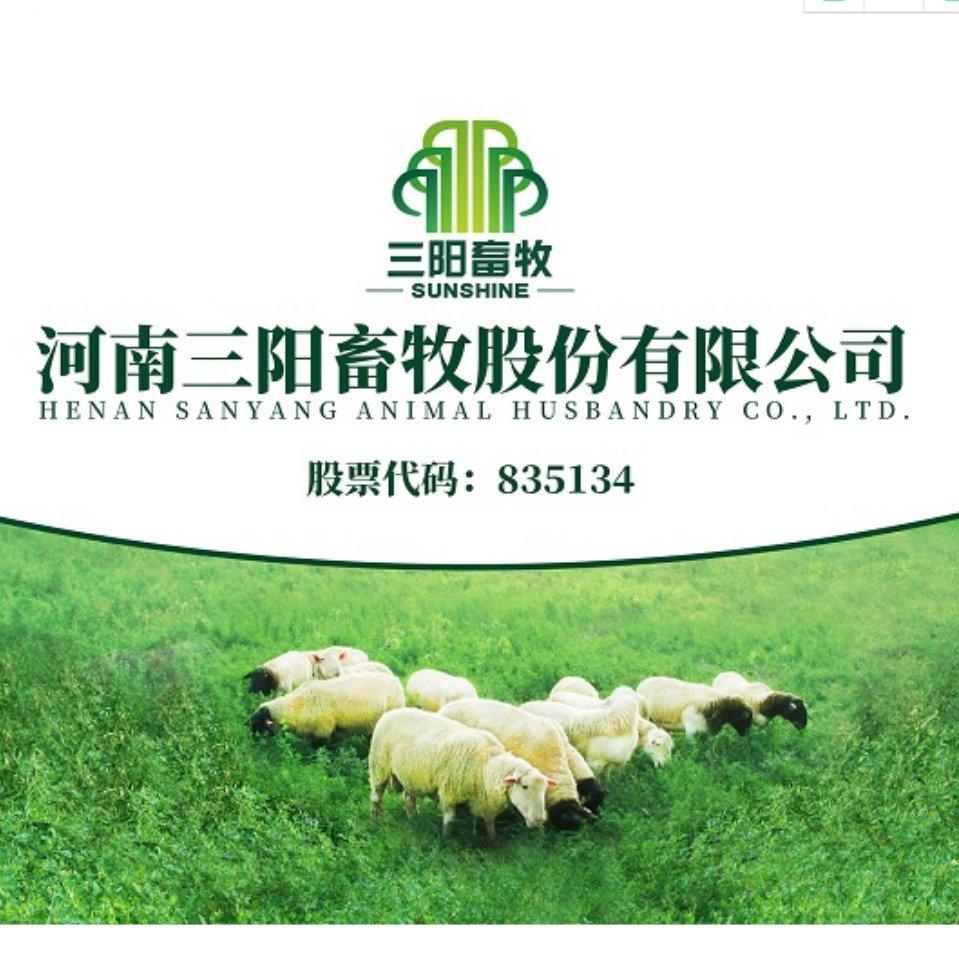 河南三阳畜牧股份有限公司