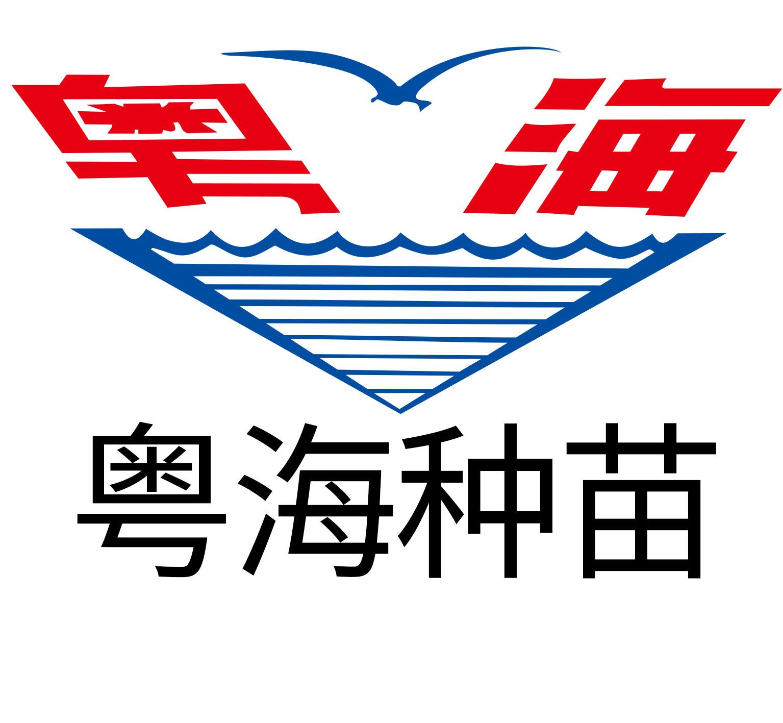 湛江粤海水产种苗有限公司
