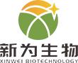 广州新为生物科技有限公司