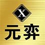 北京元弈牧业科技有限公司