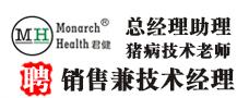 河南君健生物科技有限公司