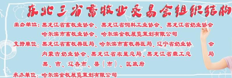 东北三省畜牧业