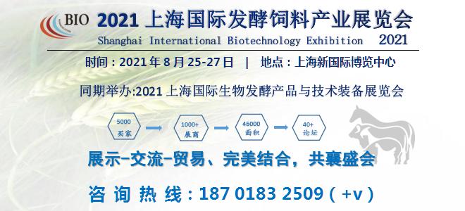 2021上海國際生物發酵飼料產業展覽會