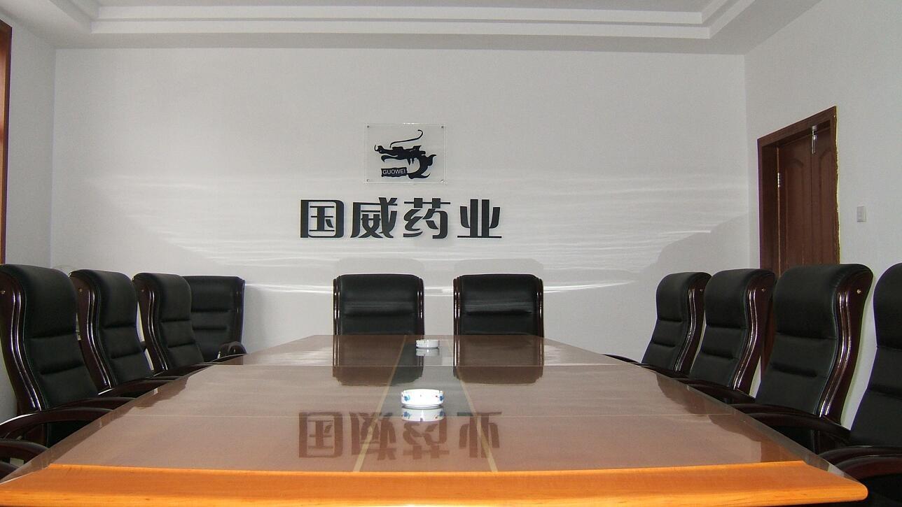 公司会议室.jpg
