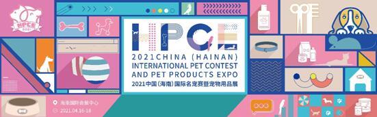 2021中国(海南)国际名宠赛暨宠物用品展