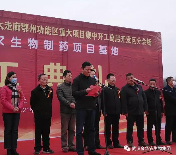 葛店开发区工委委员、公安局局长  戢治斌开工典礼致辞