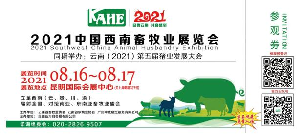 """""""畜""""势待发,博采众长   来西南畜牧第一展 观中国养殖风向标"""