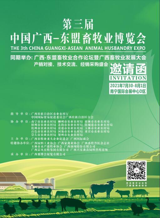 2021年第三届中国广西-东盟畜牧业博览会