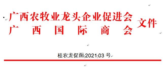 关于邀请参加第三届 中国广西—东盟畜牧业博览会的函