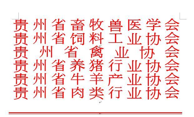 2021 中国?贵阳第四届生态畜牧业博览会 邀请函