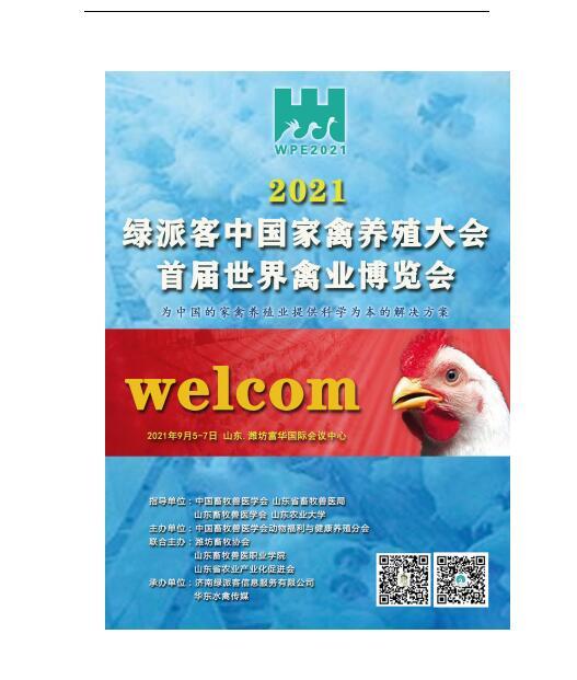 2021绿派客中国家禽养殖大会首届世界禽业博览会邀请函