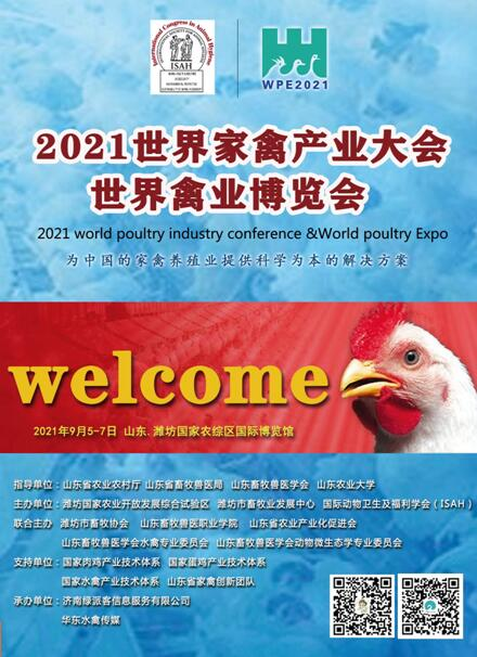 2021世界家禽产业大会 世界禽业博览会 邀请函(第二轮)