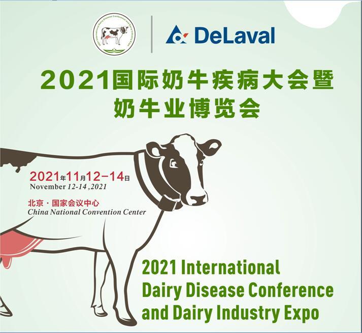 2021国际奶牛疾病大会暨奶牛业博览会