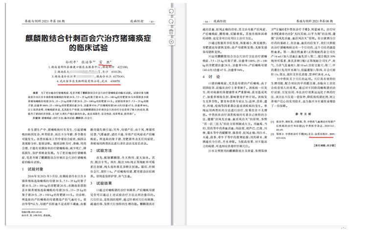 """武汉金华农 """"麒麟散方剂运用""""成果获权威期刊发表"""