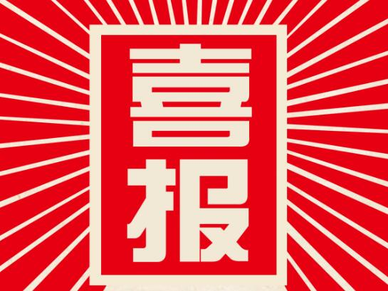 大国品牌金华农荣获政府产业扶持资金