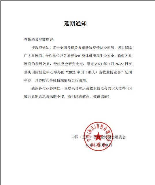 2021年中国(重庆)畜牧业博览会延期通知