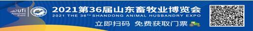 第36届山东畜牧业博览会邀您参观