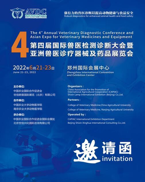 第四届国际兽医检测诊断大会暨亚洲兽医诊断器械及药品展览会